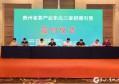 现场签约709亿!贵州茶文旅融合发展东北推介活动在沈阳举行