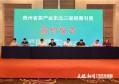 现场签约709亿!2021年贵州茶产业招商引资及东北推介活动走进沈阳